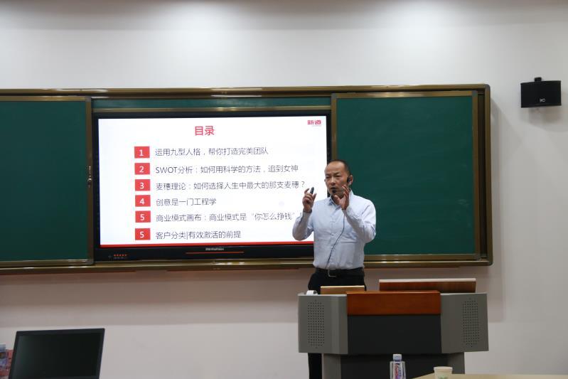 文法外语系举办创新创业意...